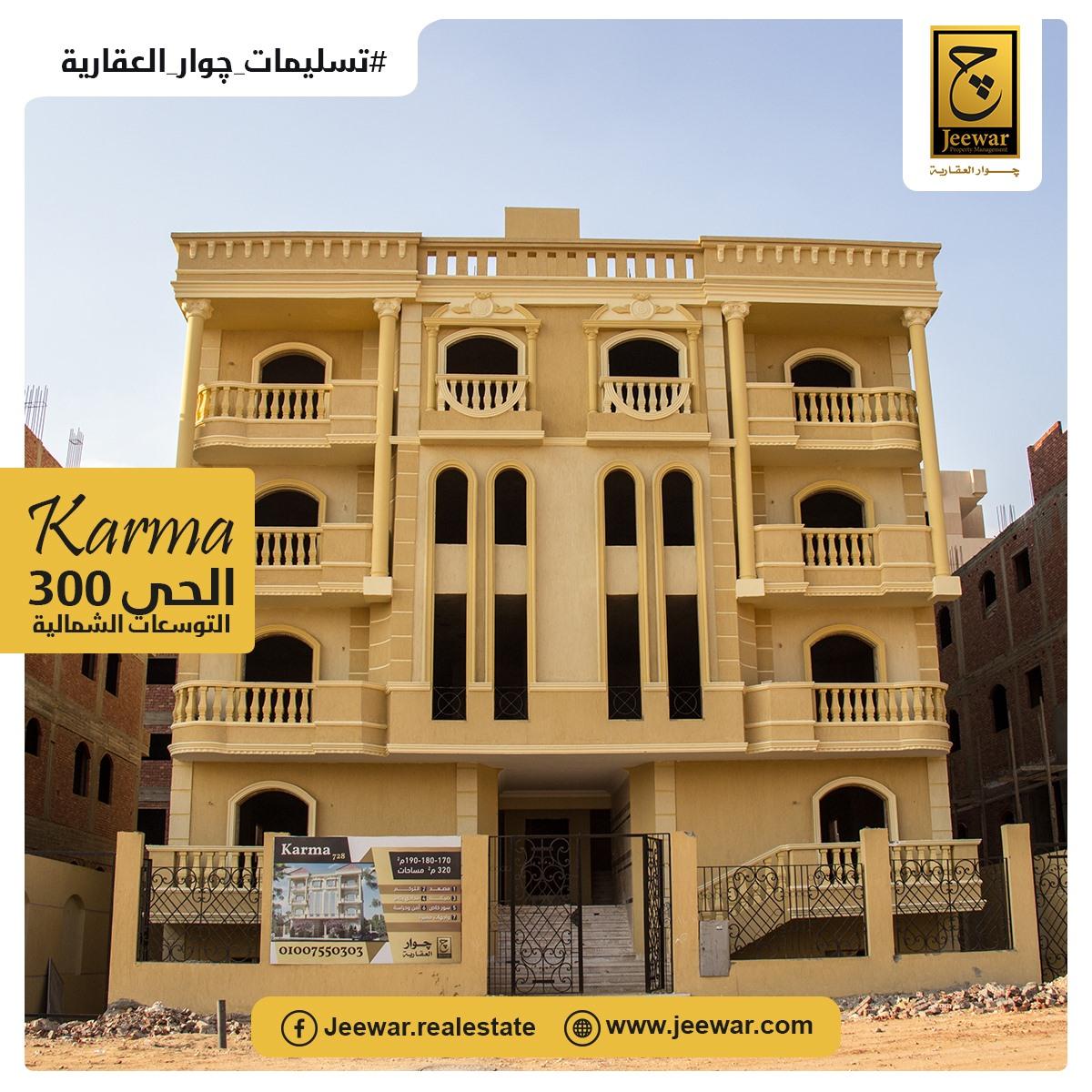 مشروع karma 728 – الحي 300 – التوسعات الشمالية – 6أكتوبر
