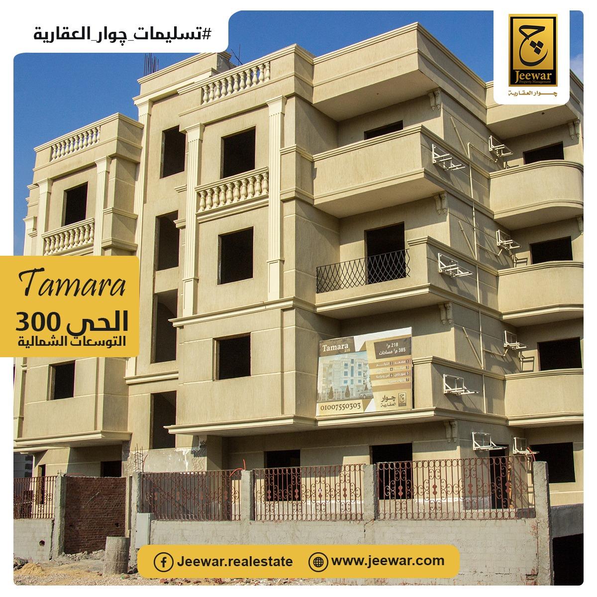 مشروع Tamara 216 – الحي 300 – التوسعات الشمالية – 6أكتوبر